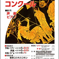 第34回飯塚新人音楽コンクール
