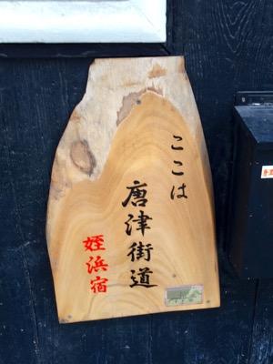 旧唐津街道姪浜宿の看板