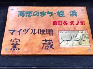 マイヅル味噌の表札
