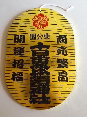 十日恵比須神社大判