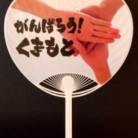 くまもと観光物産展で配られた団扇