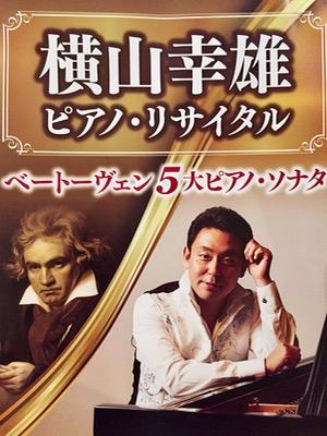 横山幸雄ピアノ・リサイタルのプログラム