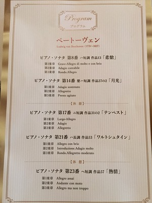 横山幸雄ピアノ・リサイタルの曲目