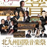 北九州国際音楽祭