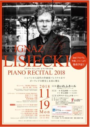 イグナツ・リシェツキ ピアノリサイタル