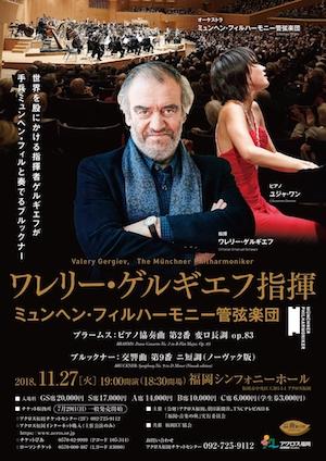 ワレリー・ゲルギエフ指揮ミュンヘン・フィルハーモニー管弦楽団
